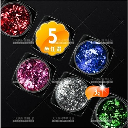 美甲極亮鏡面粉鋁箔雷射魔鏡閃粉-3g(五色任選)[57716]