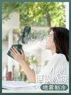 加濕器噴霧風扇學生宿舍家用小型靜音手持電風扇女款桌面迷你小風扇 樂活生活館