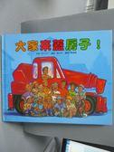 【書寶二手書T8/少年童書_ZEK】大家來蓋房子!_竹下文子