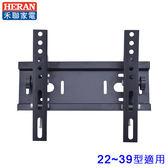 HERAN禾聯 22~39吋液晶電視 角度可調式壁掛架 WM-C3~不含安裝