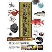守護大自然配角海鮮食用圖鑑