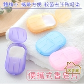 【居美麗】迷你肥皂紙盒 一次性香皂紙 便攜式旅行香皂片 方便 小巧 隨機出貨