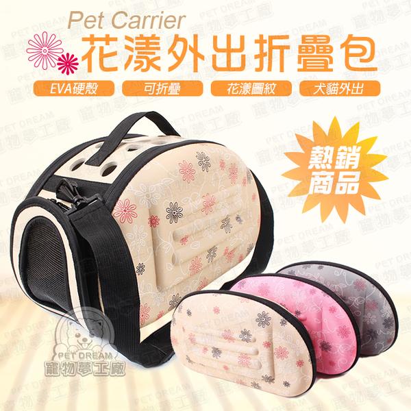 L號 花漾外出折疊包 寵物外出包 寵物手提包 硬殼寵物包 外出包 透氣提籠 EVA寵物包