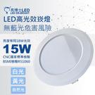 【亮博士LED】高光效15W崁燈開孔15CM無藍光危害風險(白光/黃光/自然光)