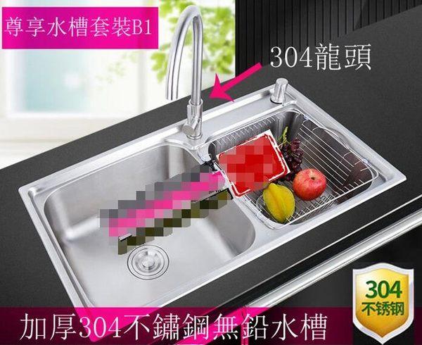 水槽雙槽單套餐洗菜盆304不銹鋼水槽櫥房洗碗盆洗菜池B1套餐