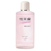雪芙蘭嫩白化妝水150ml【愛買】