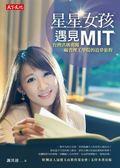 (二手書)星星女孩遇見MIT:台灣洪瑀勇闖麻省理工學院的追夢旅程