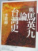 【書寶二手書T7/政治_ILB】與馬英九論台灣史_李筱峰