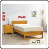 {{ 海中天休閒傢俱廣場 }} 降價優惠 臥室系列 貝爾3.5尺單人床(限量2組)
