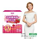 日本味王 洛神蔓越莓益生菌(30包/盒)