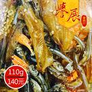 【譽展蜜餞】綜合海產 110g/140元