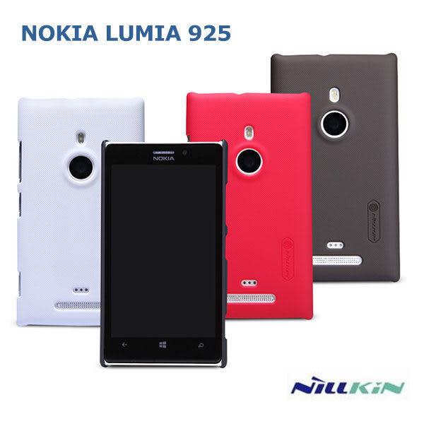 斯瑪鋒數位~NILLKIN Nokia Lumia 925 超級護盾硬質保護殼 磨砂硬殼 抗指紋保護套