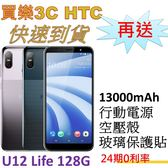 HTC U12 Life 128G 手機,送 13000mAh行動電源+空壓殼+玻璃保護貼,24期0利率