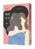 (二手書)她的名字是──《82年生的金智英》作者最新作品