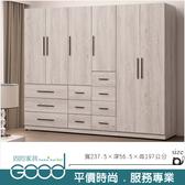 《固的家具GOOD》202-30-AA 凱特古橡色7.9尺衣櫥【雙北市含搬運組裝】