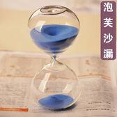 創意時間玻璃沙漏3/15/30分鐘計時器畢業生日禮物送女朋友擺件