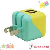 【京之物語】現貨-日本COLOCORO USB 2.1A插頭充電器 轉換器 果綠黃