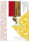中文經典100句 西遊記