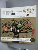 【書寶二手書T8/設計_ZKL】潮流設計圖庫1001_三采文化_附光碟