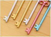 造型鑰匙筆 中性筆 原子筆 手帳 筆記 文具用品 辦公用品 【買10送1】