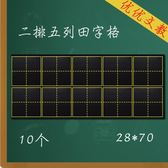 十連磁力田字格小黑板貼 軟磁鐵10格田字格磁性粉筆書寫教學教具 卡布奇诺HM