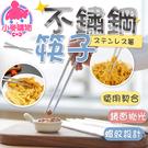 現貨 快速出貨【小麥購物】食品級 不鏽鋼筷【Y024】 鐵筷 筷子 鋼筷 不銹鋼筷子 環保無毒