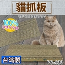 📣此商品48小時內快速出貨🚀》ABWEE》台灣製造PC-400貓抓板-40*15*3cm
