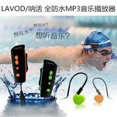 Lavod游泳耳機水下MP3播放器防水運動隨身聽跑步運動型耳塞入耳式 全館88折