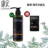 【5瓶優惠組】CONTIN 康定 酵素植萃洗髮乳 300ML/瓶 洗髮精-贈10包10ml 酵素植萃洗髮乳