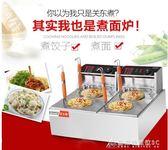 艾士奇關東煮機器商用18格雙缸煮面爐麻辣燙設備電炸爐油炸鍋電熱 酷斯特數位3c YXS