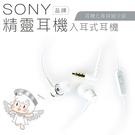 【附原廠耳塞】SONY 精靈耳機 入耳式 線控 內建麥克風【保固一年】