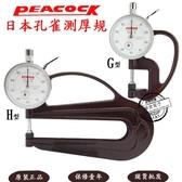 測厚儀 日本Peacock孔雀G型 H型測厚規0-10mm皮革錶測厚儀厚度計厚度錶 mks薇薇