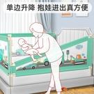 床圍欄寶寶防摔防護欄嬰兒床上擋板2幼兒童通用1.8米床邊安全防掉【小獅子】
