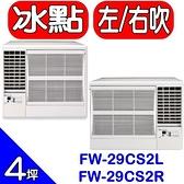 BD冰點【FW-29CS2L】29窗型冷氣 優質家電