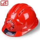 夏季透氣太陽能風扇安全帽工地施工領導頭盔防曬遮陽帽子建筑工程 萬客城