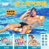 Aqua水上浮床漂浮床浮排游泳氣墊床水上成人海上充氣浮床泳池浮毯YTL「榮耀尊享」