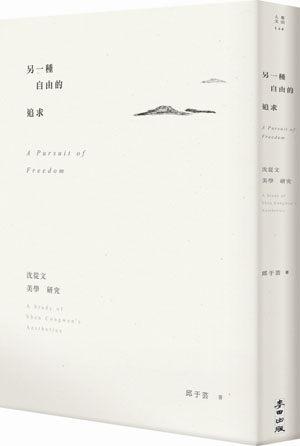 另一種自由的追求:沈從文美學研究【城邦讀書花園】