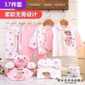 新生兒衣服純棉套裝 igo『韓女王』