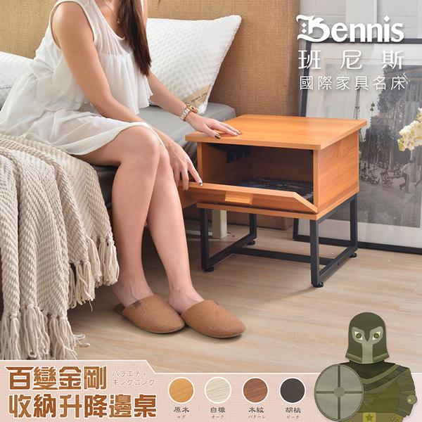 【班尼斯國際名床】~台灣獨家【百變金剛】收納升降邊桌/小茶几/造型桌/筆電桌/工作桌/書桌