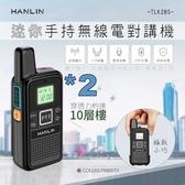 HANLIN-TLK28S 迷你手持無線電對講機 一組兩支