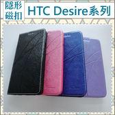 HTC Desire 830 825 530 728 冰晶系列 皮套 手機套 內軟殼 磁扣 支架 插卡 商務款 保護套