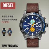 【人文行旅】DIESEL | DZ4350 精品時尚男女腕錶 TimeFRAMEs 另類作風 48mm 霸氣大錶徑