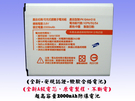 【駿霆-超高容量2000mAh防爆電池】SAMSUNG三星 i9260 GT-i9260 變臉機 EB-L1L7LLU 原電製程