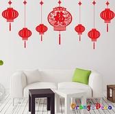 壁貼【橘果設計】喜春 過年 新年  DIY組合壁貼 牆貼 壁紙 壁貼 室內設計 裝潢 春聯