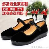 老北京布鞋女鞋單鞋軟底低跟平底工作鞋黑廣場跳舞鞋禮儀鞋媽媽鞋 漾美眉韓衣