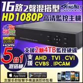 監視器 AHD 16路DVR 1080P  監控主機 16路主機 監視器 720P 主機 支援手機監看 DVR主機