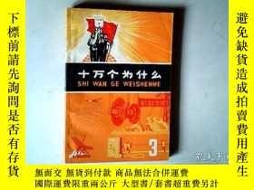 二手書博民逛書店十萬個爲什麼罕見3,有發票Y347616 span class=