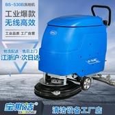洗地機 寶斯潔手推電瓶洗地機杭州工業工廠車間倉庫洗地機超市電動拖地機 MKS薇薇