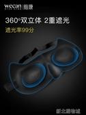 3d眼罩睡眠遮光睡覺男女舒適夏天透氣遮眼罩立體可愛學生耳塞套裝  【快速出貨】
