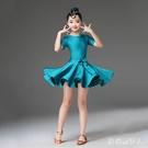 少兒童拉丁舞表演服春夏季新款女童練功服比賽舞蹈裙專業表演出女孩 QX5692 【棉花糖伊人】